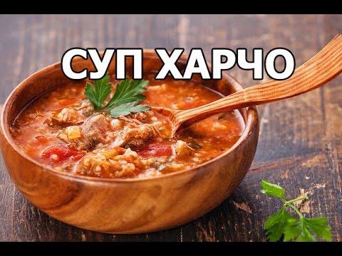 Грибной суп-харчо