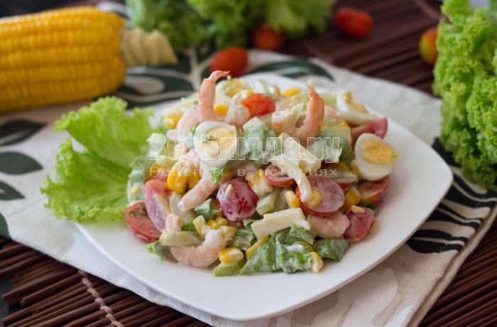 Салат с молодой кукурузой и креветками