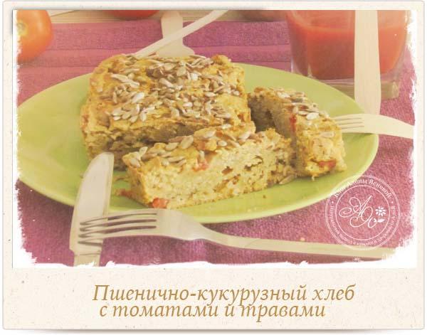 Хлеб пшенично-кукурузный с помидорами
