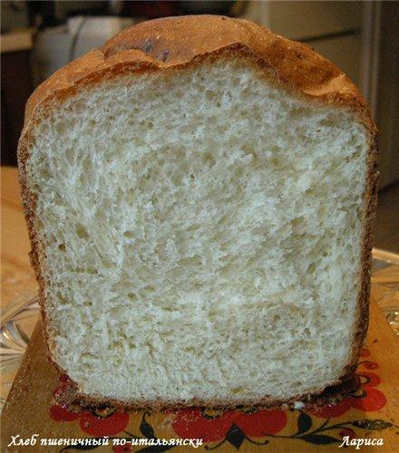 Хлеб пшеничный по-итальянски